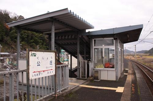 公庄駅ホーム待合所