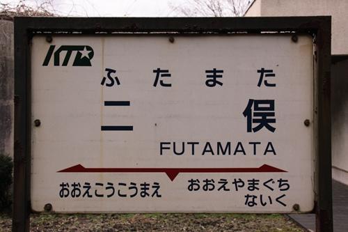 二俣駅駅名表示札