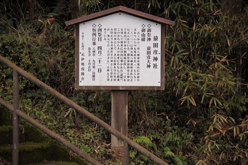 二俣駅神社看板