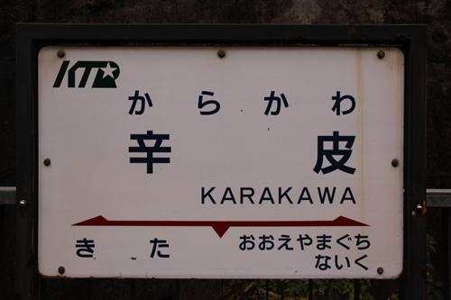 辛皮駅駅名表示札