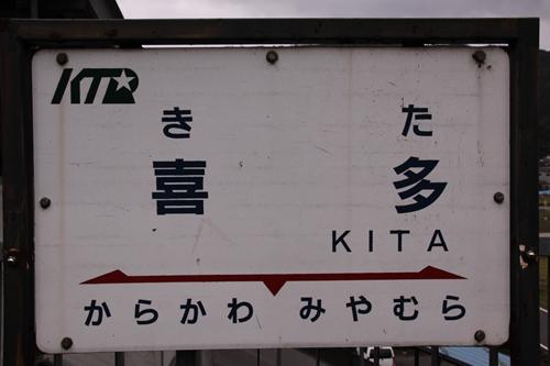 喜多駅駅名表示札