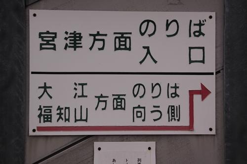 宮村駅東口看板