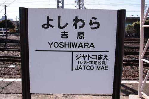吉原駅駅名表示札