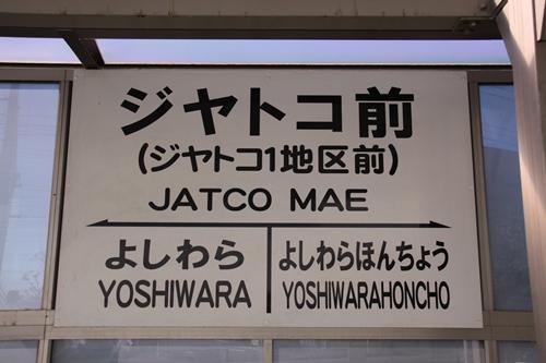 ジヤトコ前駅駅名表示札その1