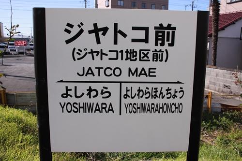 ジヤトコ前駅駅名表示札その2