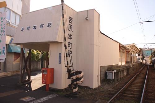 吉原元町駅全景その2
