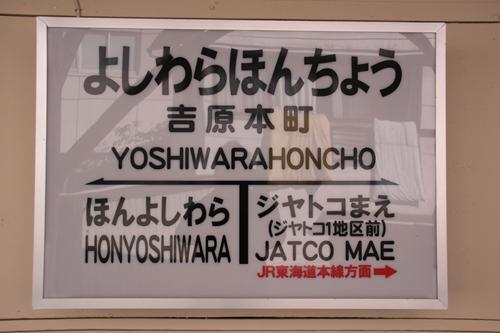 吉原元町駅駅名表示札