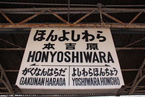 本吉原駅駅名表示札