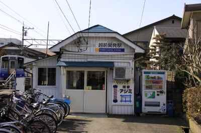越前開発駅