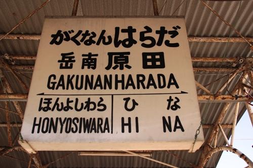 岳南原田駅駅名表示札