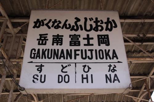 岳南富士岡駅駅名表示札