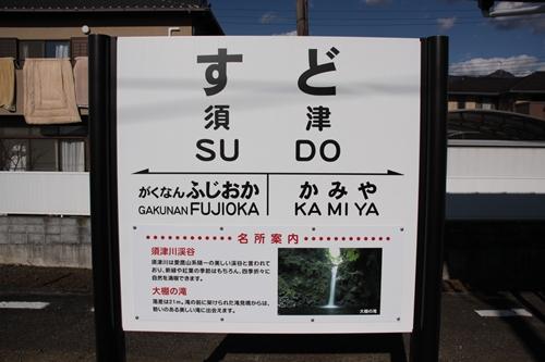 須津駅駅名表示札