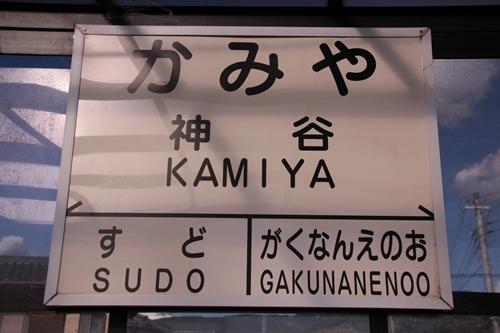 神谷駅駅名表示札