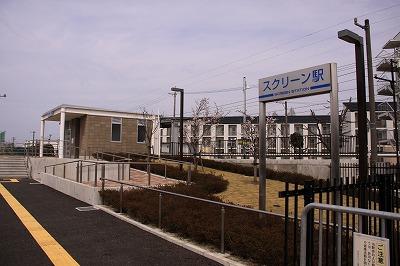 スクリーン駅