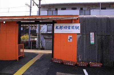 太郎坊宮前駅正面