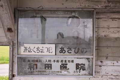 駅名表示札2