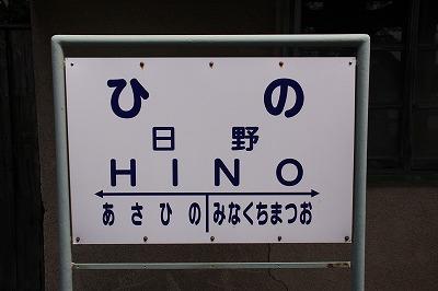 駅名表示札1