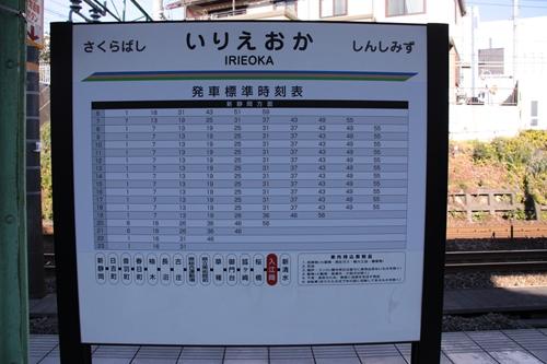入江岡駅駅名表示札