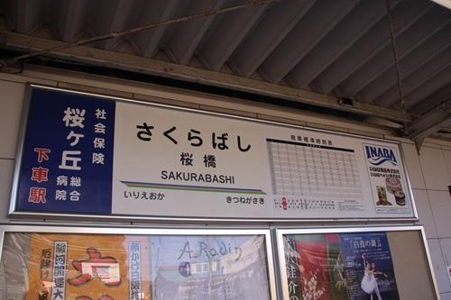 桜橋駅2番線ホーム駅名表示札