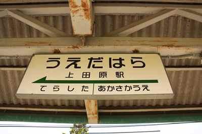 上田原駅駅名表示札