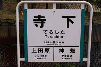 寺下駅駅名表示札