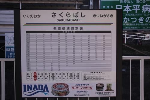 桜橋駅1番線ホーム駅名表示札