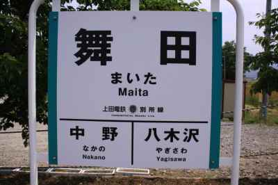舞田駅駅名表示札