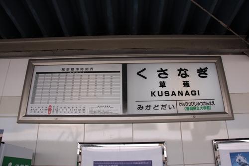 草薙駅2番線ホーム駅名表示札
