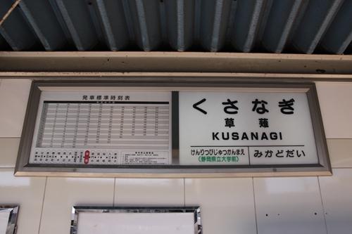 草薙駅1番線ホーム駅名表示札