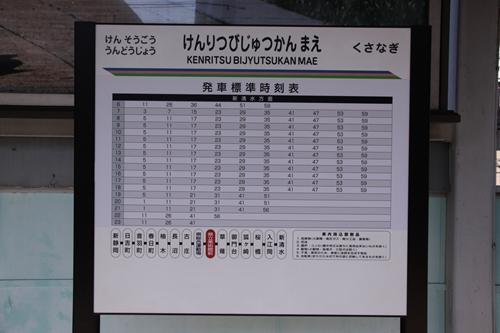 県立美術館前駅1番線ホーム駅名表示札