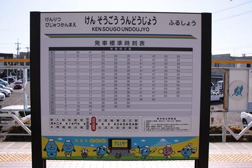県総合運動場駅3番線・4番線ホーム駅名表示札
