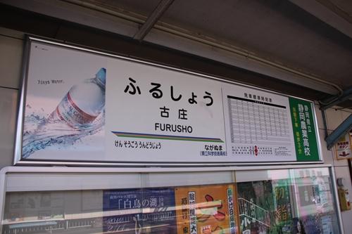 古庄駅2番線ホーム駅名表示札