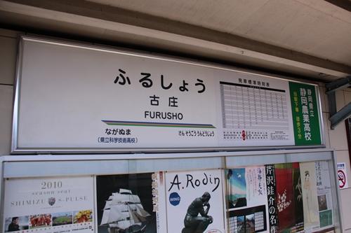 古庄駅1番線ホーム駅名表示札