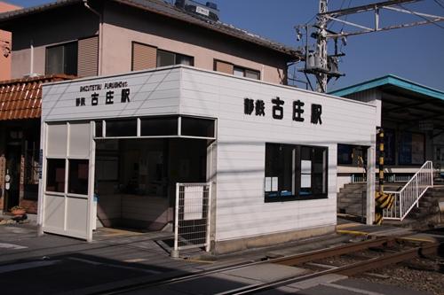 古庄駅全景