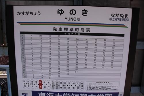 静岡鉄道静岡清水線柚木駅1番線ホーム駅名表示札