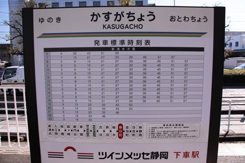 静岡清水線春日町駅駅名表示札