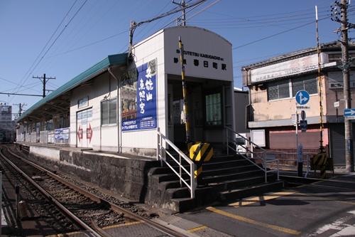 静岡鉄道静岡清水線春日町駅全景