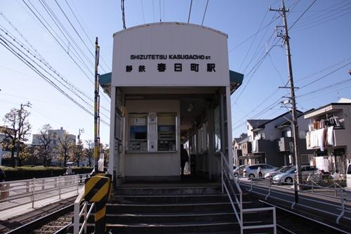 静岡鉄道静岡清水線春日町駅正面