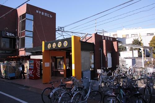 音羽町駅駅舎