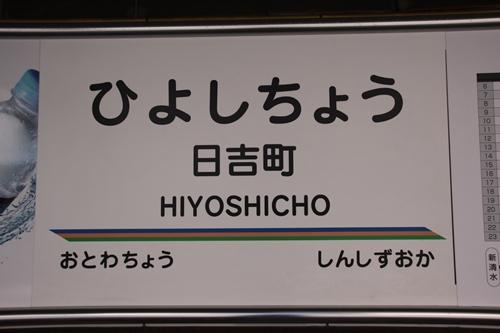日吉町駅2番線ホーム駅名表示札