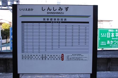 新清水駅1番線・2番線ホーム駅名表示札