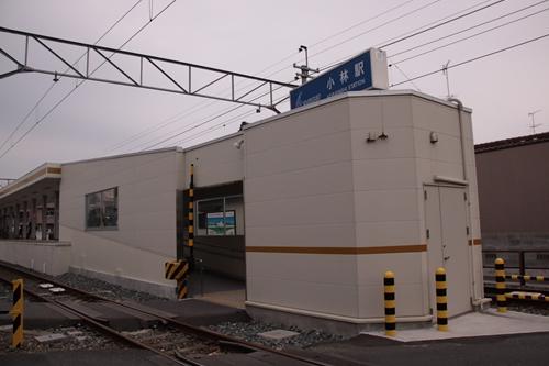 小林駅駅舎