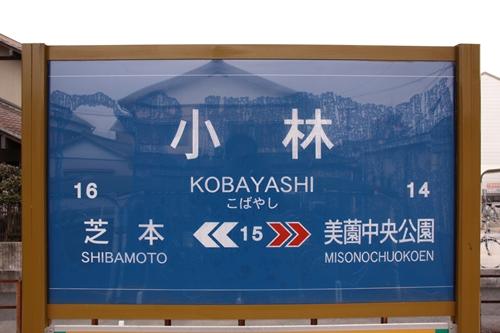 小林駅駅名表示札