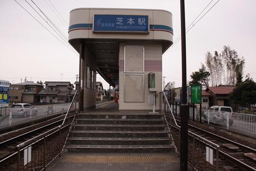 芝本駅入口
