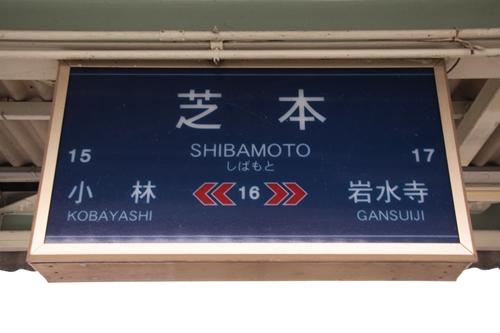 芝本駅駅名表示札