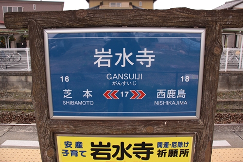岩水寺駅駅名表示札