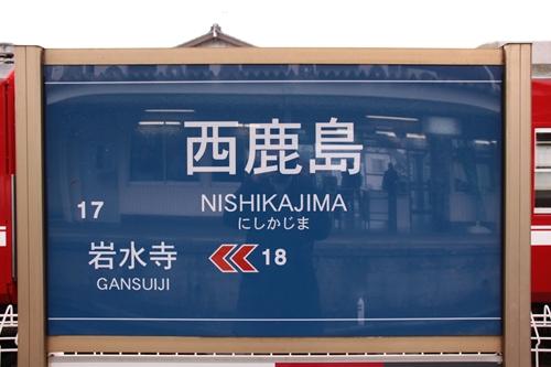 西鹿島駅駅名表示札