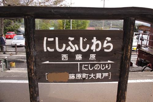 西藤原駅駅名表示札