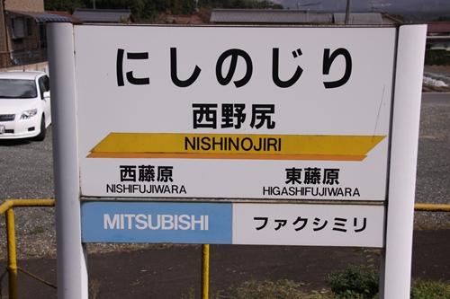 西野尻駅駅名表示札