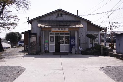 東藤原駅駅舎
